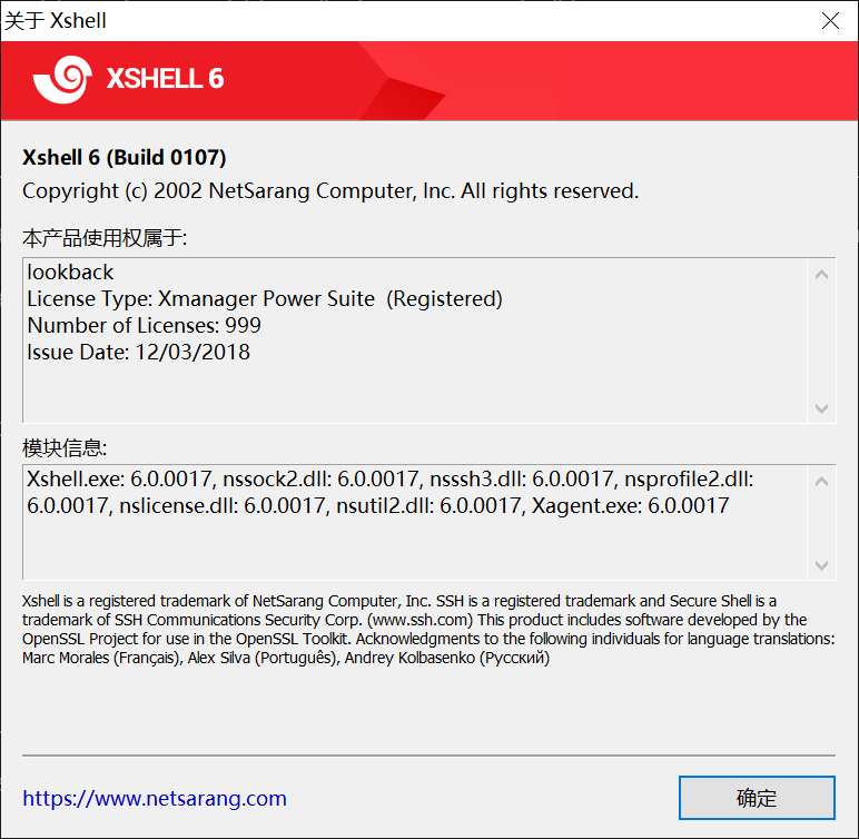 Xmanager power suit 6 最新版下载和注册方法